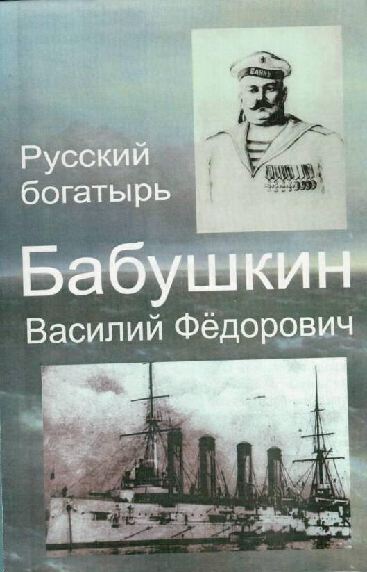 Babuškin - biografie