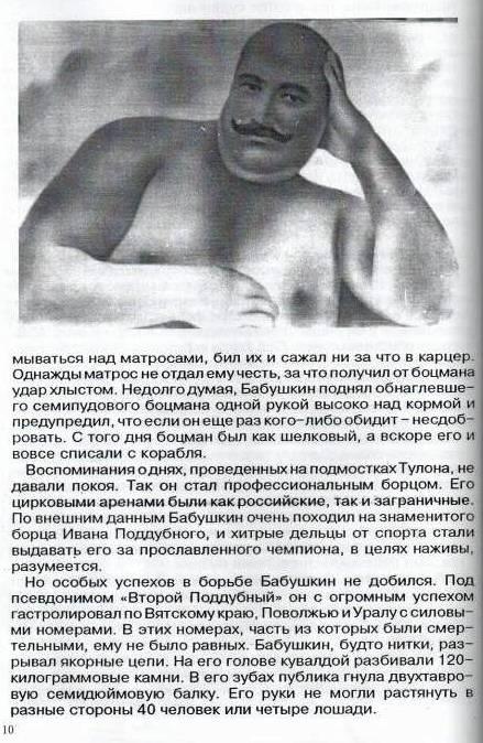 Babuškin - část textu z biografie