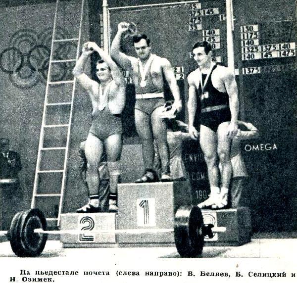 fotot BELJAJEV OH 1968