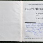 Věnování v ruskojazyčném vydání (1969)